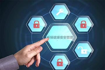 环境健康安全管理软件